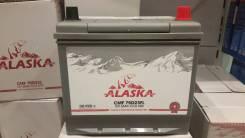 Alaska. 65 А.ч., производство Корея