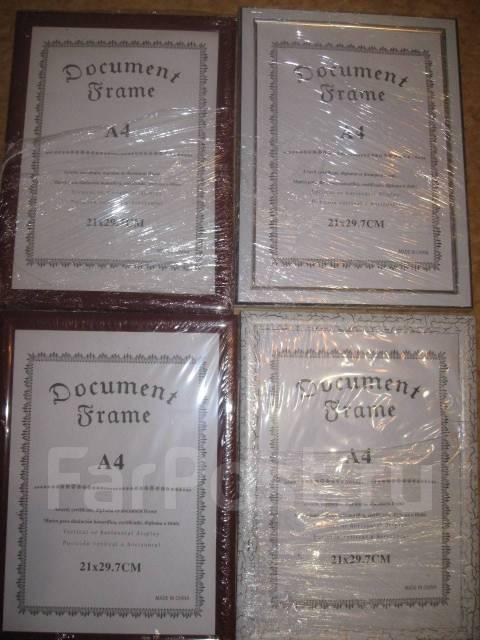 Рамка для дипломов Сувениры во Владивостоке Рамка для дипломов во Владивостоке