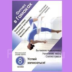 Йога, пилатес, растяжка, фитнес в гамаках( р-он Окатовой)