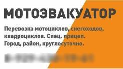 Мотоэвакуатор Иркутск