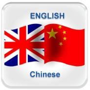 Китайский и Английский - это просто!