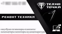 """Ремонт компьютеров """"Техно-точка"""""""