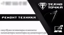"Ремонт телефонов ""Техно-Точка"""