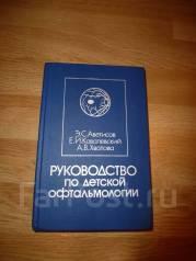Отдам учебник по офтальмологии
