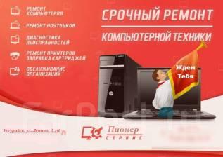 Обслуживание ПК, принтеров, заправка картриджей
