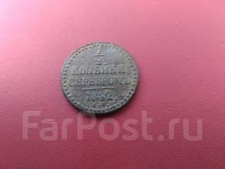 1/2 копейки 1842г. ЕМ Николай I