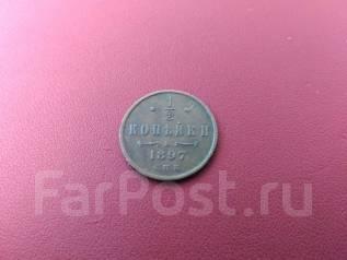 1/2 копейки 1897г. Николай II