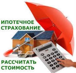Страхование недвижимости, ипотечное страхование!