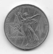 1 рубль 1975 года. 30 лет Победы.