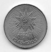 1 рубль 1985г. 40 лет Победы над Германией
