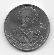 1 рубль 1986г. 275 лет со дня рождения М. В. Ломоносова