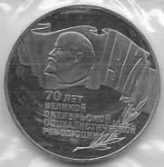 """(Proof запайка) 5 рублей 1987г. 70 лет Октябрьской революции. """"Шайба"""""""
