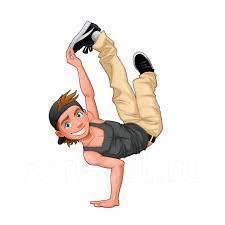 Объявляется набор мальчиков с 7 лет в группу Break-dance!
