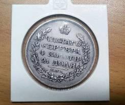 1 рубль 1818 г. СПБ ПС