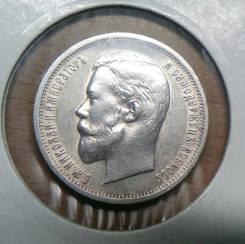 50 копеек 1913 г. ВС UNC