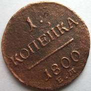 1 Копейка Павла I 1800 год (ЕМ) Россия
