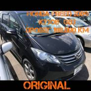 Бампер. Honda Freed, GB3, GB3?, DBA-GB3, DBA-GB4