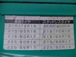 Цепи противоскольжения. Honda Mitsubishi Nissan Subaru Toyota
