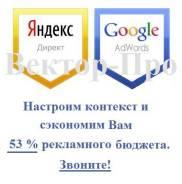 Настройка Яндекс Директа и Google Adwords со стоимостью клика до 53 %