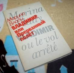 Распродажа библиотеки. Книга о Высоцком. М. Влади. 1989. с 1р