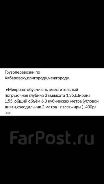 Любые грузоперевозки с русскими грузчиками переезды доставка 250р