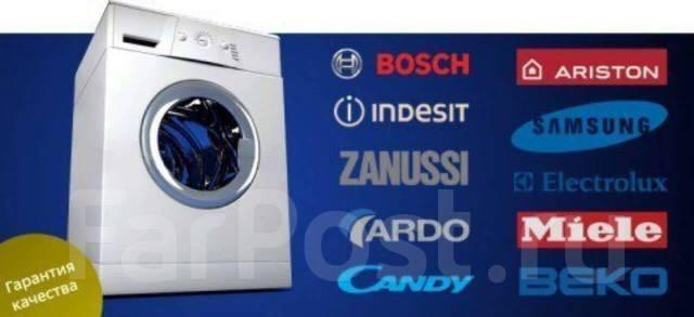Ремонт холодильников, морозильных камер, стиральных машин, телевизоров.