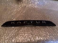 Накладка крышки багажника. Renault Kaptur