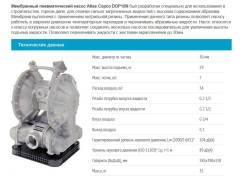 Насос Мембранный пневматический DOP15N