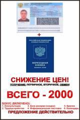Мореходная книжка (МК) / Seaman's book - всего 1000. Официально!
