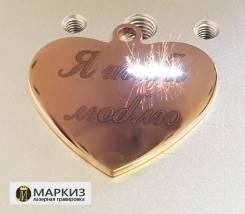 Лазерная гравировка на ювелирных изделиях и сувенирах. Сделаем сразу!