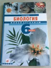 Учебник биологии 6 класс