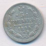 5 копеек 1890г. СПБ АГ (Ag)