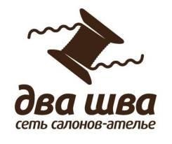 Портной. ООО Два Шва. Улица Дружинниковская 13