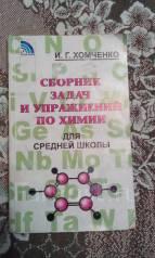 Сборник задач и упражнений по химии для средней школы, ИГ Хомченко. Класс: 11 класс