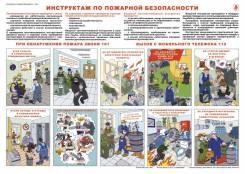 Журналы по охране труда и технике безопасности.