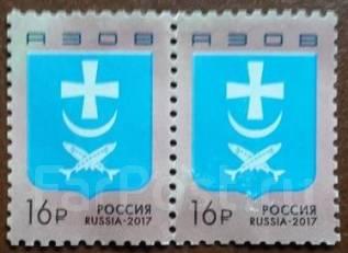 Сцепка. Герб г. Азов. Россия. 2017 г.