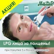 LPG лимфодренажный массаж лица со скидкой -50%!