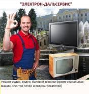 Ремонт телевизоров, аудио и видеотехники в Находке.