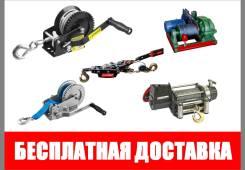 Лебедки ручные (рычажные, барабанные), автомобильные, электрические