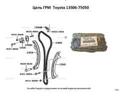 Цепь ГРМ. Toyota: Regius Ace, ToyoAce, Fortuner, Tacoma, Hilux Surf, Hiace, Land Cruiser Prado, Dyna, 4Runner, Hilux, Coaster Двигатели: 2TRFE, 3TRFE
