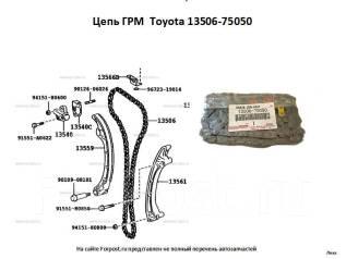 Цепь ГРМ. Toyota: Regius Ace, ToyoAce, Tacoma, Fortuner, Hilux Surf, Hiace, Land Cruiser Prado, Dyna, 4Runner, Hilux, Coaster Двигатели: 2TRFE, 3TRFE