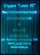 Изображение на стекле