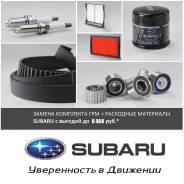 Комплект ГРМ Subaru + расходники. Subaru: Impreza, Outback, Exiga, Legacy, Forester Двигатели: EJ20E, EJ151, EJ257, EJ205, EJ154, EJ204, EJ15E, EJ181...