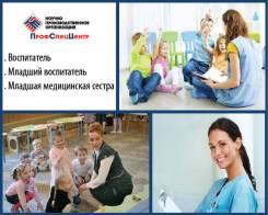 Обучение: Младшая медицинская сестра (для косметологов и массажистов)