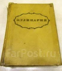Книга кулинария 1955 года. Оригинал