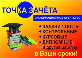 Выполню контрольные для заочников Пгсха Помощь в обучении в  Выполним работы для любых технических специальностей