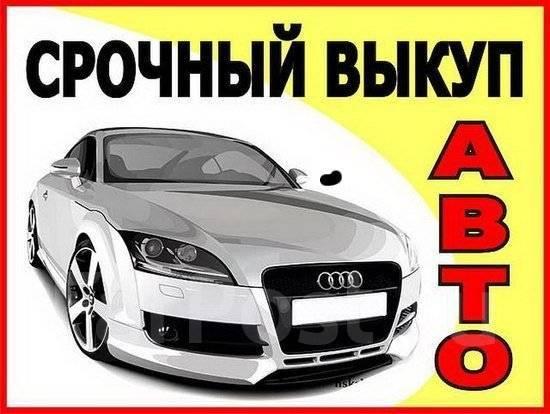 Срочный Выкуп Всех Автомобилей