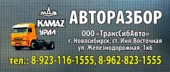 Авторазбор камаз в Новосибирске. Камаз 4310. Под заказ