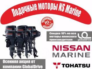 Подвесные лодочные моторы NS Marine от Tohatsu. Скидка 10% !