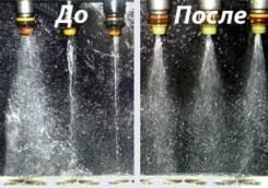 Акция чистка инжекторов 250 Рублей